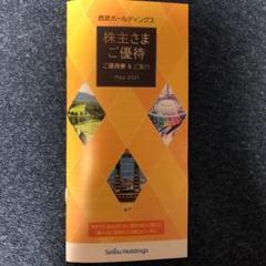"Thumbnail of ""西武ホールディングス 株主優待 割引券 1冊"""