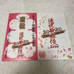 "Thumbnail of ""Snow Man 滝沢歌舞伎ZERO2020 The movie 入場特典"""