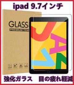 """Thumbnail of """"iPad 9.7インチ ガラスフィルム ブルーライトカット 目の疲れ軽減"""""""