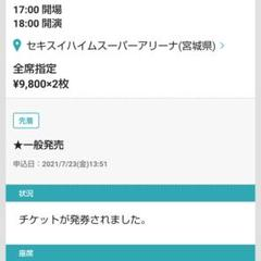 "Thumbnail of ""スピッツ コンサートチケット(8/8(日)セイスイハイムスーパーアリーナ)"""