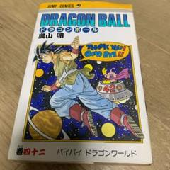 "Thumbnail of ""Dragon Ball(ドラゴン・ボール)42"""