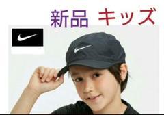 "Thumbnail of ""NIKE ナイキ 子供用 キャップ 帽子 ブラック 黒 軽い"""
