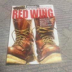 "Thumbnail of ""diggin RED WING レッドウィング"""