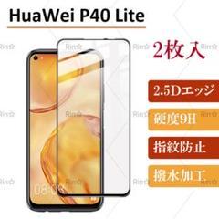 """Thumbnail of """"HUAWEI P40 Lite 全面保護 強化ガラスフィルム 高硬度"""""""