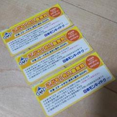 """Thumbnail of """"日本モンキーパーク こども1名入園無料チケット 3枚セット"""""""