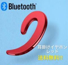 "Thumbnail of ""Bluetooth耳掛けイヤホン レッド 片耳 〃"""
