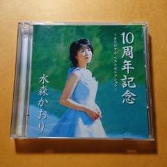 """Thumbnail of """"水森かおり 10周年記念~オリジナルベストセレクション~"""""""