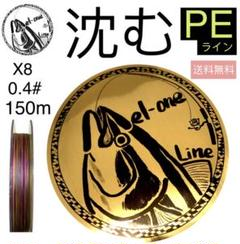 """Thumbnail of """"高比重 沈む PEライン 0.4号 150m 10m一色"""""""