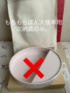 "Thumbnail of ""中川政七商店 吊り下げ帆布収納袋"""