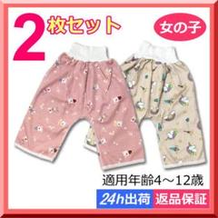 """Thumbnail of """"防水 おねしょズボン パンツ 2枚セット ケット ガード パジャマ 女の子"""""""