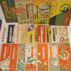 """Thumbnail of """"昭和初期 歌舞伎座 番組 冊子 パンフレット プログラム 昭和レトロ まとめ売り"""""""