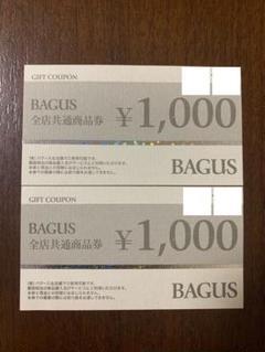 """Thumbnail of """"バグース クーポン券 1000円2枚"""""""