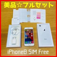 "Thumbnail of ""【美品・フルセット】iPhone8 64GB SIMフリー シルバー"""