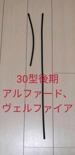 """Thumbnail of """"アルファード、ヴェルファイア 30型後期 ワイパーゴム"""""""