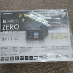 """Thumbnail of """"ZERO307LV 新型レーダー式オービス対応  新品未使用です"""""""