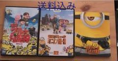 "Thumbnail of ""ミニオン DVD3本セット"""