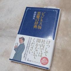 """Thumbnail of """"ビジネス版 悪魔の辞典"""""""
