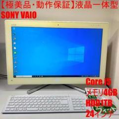 """Thumbnail of """"【極美品】SONY VAIO 液晶一体型 パソコン Corei5 (838)"""""""