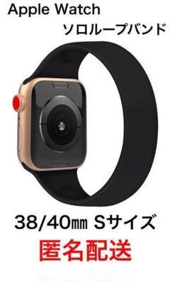 """Thumbnail of """"Apple Watch ソロループバンド 38/40㎜対応 ブラック"""""""
