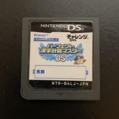 "Thumbnail of ""パーフェクト漢字計算マスター DS"""