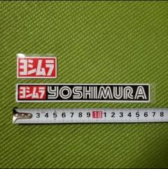 "Thumbnail of ""2枚YOSHIMURA反射ステッカー"""