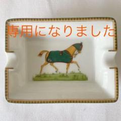 """Thumbnail of """"エルメス ミニ灰皿 ミニアッシュトレイ 馬柄③"""""""