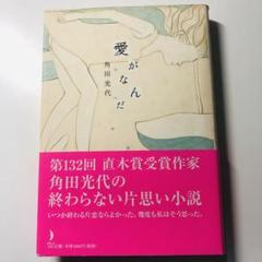 小説 なん 愛 が だ 愛(めぐみ)の耽美小説