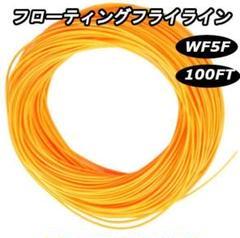 """Thumbnail of """"フライフィッシング フローティング フライライン オレンジ WF5F"""""""