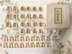 """Thumbnail of """"将棋 駒 一刀作 天童特産 御将棋駒"""""""