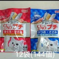 "Thumbnail of ""国産品 猫のおやつ チャオプチ 大袋 12袋(144個)"""