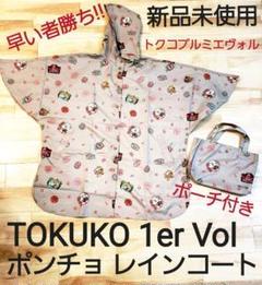 "Thumbnail of ""トクコプルミエヴォル レインコート TOKUKO 1er Vol ポンチョ"""