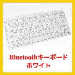 "Thumbnail of ""Bluetoothキーボード ワイヤレス 白 Wondows 薄型"""