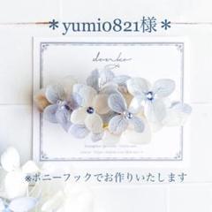 "Thumbnail of ""【yumi0821様専用】紫陽花が満開*ポニーフック(ホワイト×くすみブルー)"""