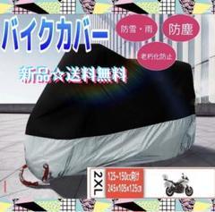 "Thumbnail of ""【匿名配送】バイクカバー 2XL 中型 大型 防水 雨対策 耐熱 原付 厚手"""