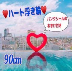 """Thumbnail of """"♥️ハート浮き輪♥️インスタ映え かわいい ♥️パンクシールおまけ付き"""""""