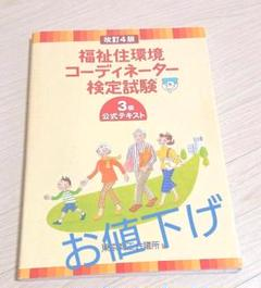 "Thumbnail of ""福祉住環境コーディネーター検定試験3級公式テキスト"""