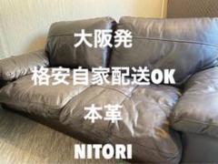 "Thumbnail of ""大阪発 【特定エリア格安自家配送OK 】ニトリ 本革"""