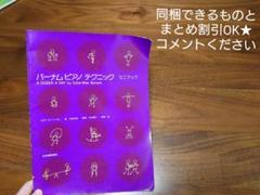 """Thumbnail of """"バーナム ピアノテクニック ミニブック 楽譜 ピアノ テキスト"""""""