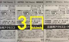 """Thumbnail of """"ASTRO ヨントン シリアルコード"""""""