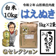 "Thumbnail of ""令和2年 山形県庄内産 はえぬき 白米10kg Gセレクション"""