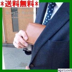 """Thumbnail of """"送料無料 SAMIKAシンプル2つ折り財布 薄い財布 おしゃれ"""""""