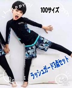 "Thumbnail of ""新品 ❣️キッズ ラッシュガード3点セット 男の子♡100 ♡水着 海水浴 プール"""