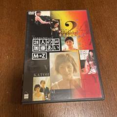 "Thumbnail of ""24人の加藤あい M→Z"""