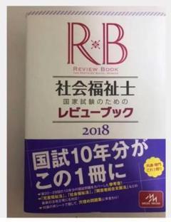 "Thumbnail of ""社会福祉士国家試験のためのレビューブック2018"""