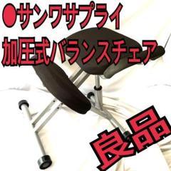"""Thumbnail of """"●良品● サンワサプライ 加圧式  バランスチェア"""""""