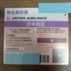 """Thumbnail of """"JAL 株主優待券 日本航空【番号通知】"""""""