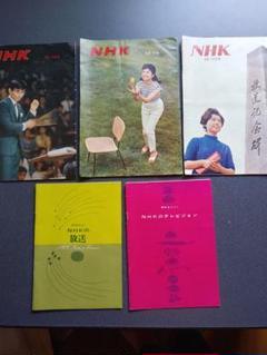 "Thumbnail of ""昭和37年NHK小冊子"""