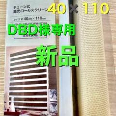 """Thumbnail of """"調光ロールスクリーン横40cm縦110色アイボリー"""""""