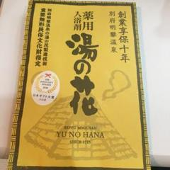 "Thumbnail of ""湯の花 別府"""