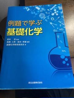 """Thumbnail of """"例題で学ぶ基礎化学"""""""